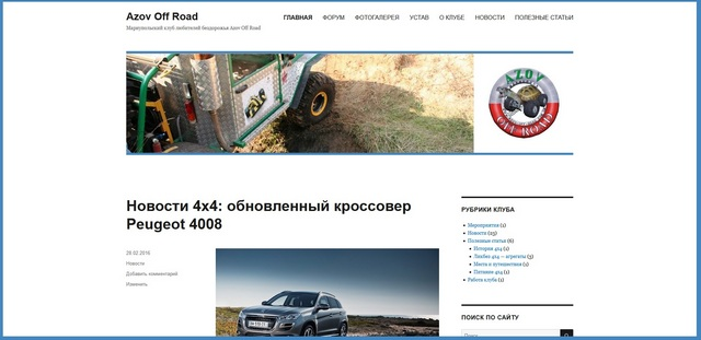 "Новый сайт и форум клуба ""Azov Off Road"""