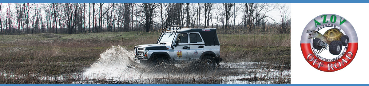 Azov Off Road